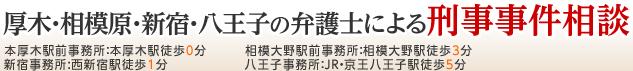 厚木市・相模原・新宿・八王子の弁護士による刑事事件の無料相談