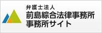 弁護士法人 前島綜合法律事務所 事務所サイト