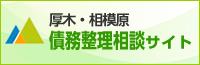 厚木・相模原 債務整理相談サイト