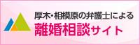 厚木・相模原の弁護士による離婚相談サイト