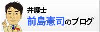 弁護士 前島憲司のブログ